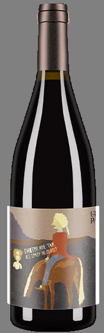 Смотри мне там Pinot Noir 2017